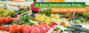 Σύλλογος Βιοκαλλιεργητών Αγορών Αττικής από το 2002