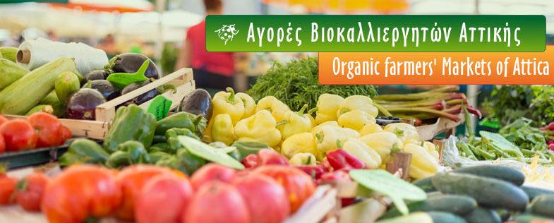 Επαναλειτουργία της αγοράς βιοκαλλιεργητών στην Ηλιούπολη!!!