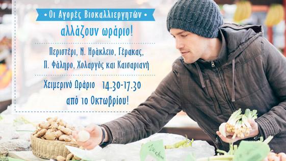 Από 10 Οκτωβρίου αλλαγή ωραρίου σε 6 Αγορές Βιοκαλλιεργητών στην Αττική!