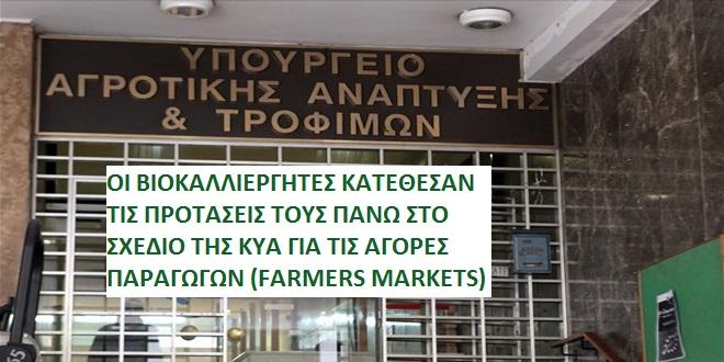 Κατατέθηκαν οι Προτάσεις των Βιοκαλλιεργητών πάνω στο σχέδιο της ΚΥΑ (Farmers Markets)