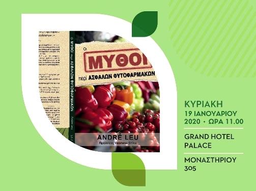 Από την Θεσσαλονίκη ξεκινά ο Andre Leu την παρουσίαση των «Μύθων περί των ασφαλών φυτοφαρμάκων»