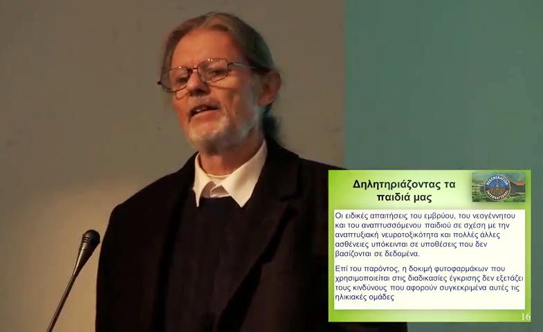 Βίντεο: «Μύθοι περί ασφαλών  φυτοφαρμάκων»- André Leu Γ.Π. Αθηνών 24/1/2020