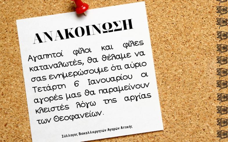 ΑΡΓΙΑ ΘΕΟΦΑΝΕΙΩΝ