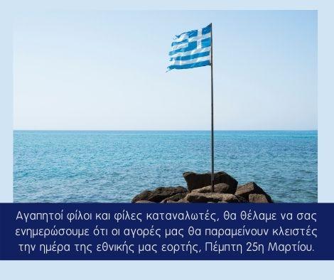 ΑΡΓΙΑ 25ης ΜΑΡΤΙΟΥ
