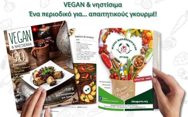 Νέα συνεργασία με το περιοδικό VEGAN ΚΑΙ ΝΗΣΤΙΣΙΜΑ